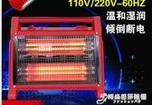 220V60hz石英管取暖器 110v電暖器 船用取暖器 帶加濕功能WD 時尚芭莎