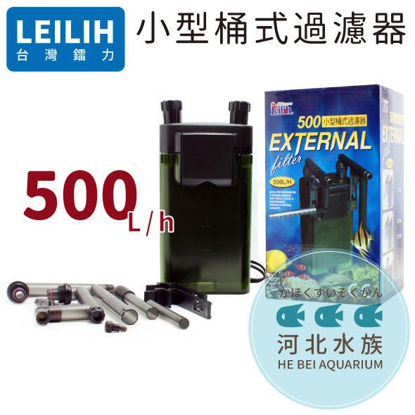 [ 河北水族 ] LEILIH鐳力 【 小型桶式過濾器 500L/H 】 圓桶過濾器 圓筒過濾器 外置過濾 EX-500