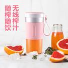 便攜無線充電迷妳榨汁機小型隨身家用自動多功能電動水果汁杯 小山好物