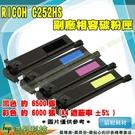 RICOH  C252HS/C252 藍 高量 相容碳粉匣 適用C252DN/C252SF ETCR02