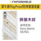 MJ3C【犀牛盾】 防摔背蓋殼《拼接木紋》Sony Xperia XZ/XZs