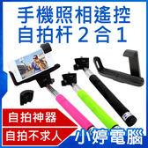【24期零利率】全新 手機照相遙控自拍杆2合1加強版 自拍神器 隨心所欲 輕巧攜帶 自拍桿