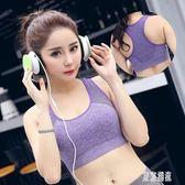 運動內衣 女防震跑步瑜伽背心bra無鋼圈文胸大碼速干透氣夏季 BT4350『東京潮流』