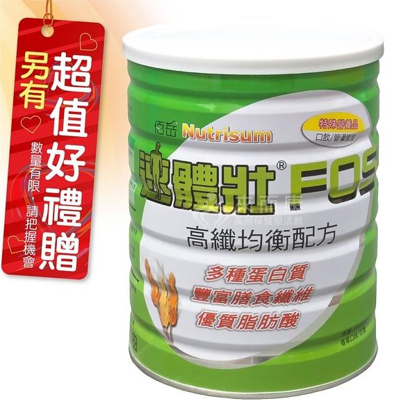 來而康 BMS佰岳 速體壯FOS 高纖均衡配方 香草奶素 三罐販售 贈隨身包6包