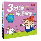 童話百科:3 分鐘床邊故事(3 )(附CD )