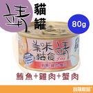 靖貓罐/美味貓食/貓咪罐頭  鮪魚+雞肉...