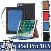 蘋果 iPad Pro 10.5 平板皮套 平板套 皮套 保護套 插卡 支架 麻文拼接 平板套 掛繩 iPad平板皮套