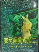 【書寶二手書T6/寵物_MSI】家兔飼養與加工