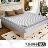 Ihouse-佩魯賈乳膠奈米銀離子涼感獨立筒床墊-單人3x6.2尺