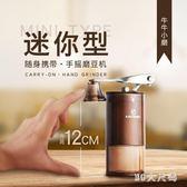 手搖咖啡豆研磨機迷你咖啡磨豆機便攜式手磨咖啡機磨咖啡豆手動 QQ8492『MG大尺碼』