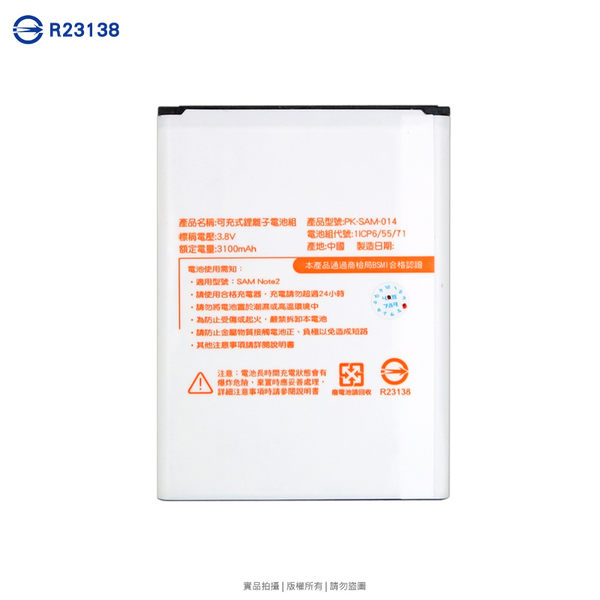 ☆SAMSUNG GALAXY Note 2 N7100 鋰電池 3100mAh