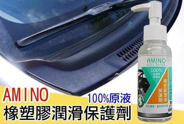 AMINO 日本進口 塑橡膠活化劑 保護劑 保養劑 二甲基聚矽氧烷 100%原料 100ML 色澤還原