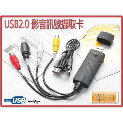 USB2.0 影音訊號擷取卡(單向)