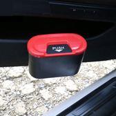 车载垃圾桶 車載垃圾桶汽車內用車用垃圾桶創意可愛車掛式多功能垃圾袋用品