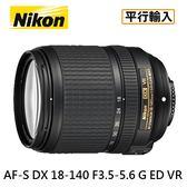 送保護鏡清潔組 3C LiFe NIKON 尼康 AF-S DX NIKKOR 18-140mm F3.5-5.6 G ED VR 鏡頭 平行輸入 店家保固一年