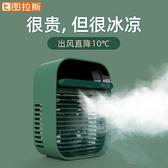 USB冷風扇空調扇小電風扇便攜式小型學生製冷降溫桌面 【快速出貨】