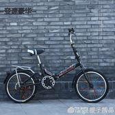 折疊自行車20寸男女學生單車減震迷你小型成人變速單速便攜代步車QM   橙子精品