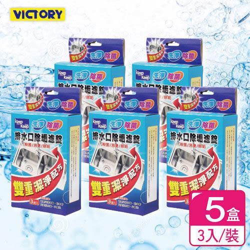 【VICTORY】雙重清淨排水口除垢濾錠(3入/5盒)#1035007 排水口除垢錠 排水口清潔錠