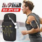 跑步手機臂包健身運動裝備手臂包跑步包男女...