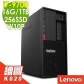 【現貨】Lenovo繪圖工作站 P330 i7-9700/16G/1TB+256SSD/K620/W10P 繪圖電腦