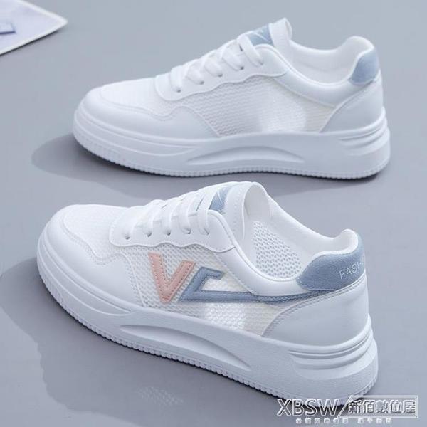 小白鞋女鞋2021夏季新款百搭鏤空透氣單網面帆布運動板鞋網鞋薄款 『新佰數位屋』