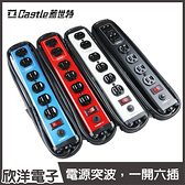 Castle 蓋世特 3孔(3P)六插座電腦電源延長線/排插 (IA6-SB) 訂製款3.6M