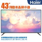 Haier 海爾 43型 FHD平面顯示器+視訊卡 43K6500  LE43K6500