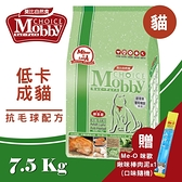 PRO毛孩王 莫比Mobby 低卡/減肥成貓 化毛專用配方7.5KG(隨機贈咪歐貓肉泥*1條)