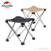 超輕便攜式摺疊凳子戶外摺疊椅坐車小馬扎鋁合金釣魚寫生椅子  igo 台北日光