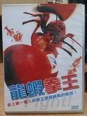 影音專賣店-Y45-015-正版DVD-電影【龍蝦拳王】-史上第一隻!向拳王寶座挑戰的龍蝦!