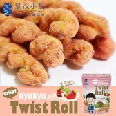 【星夜小島】小琉球麻花捲 (草莓煉乳) 172g/包 國際包