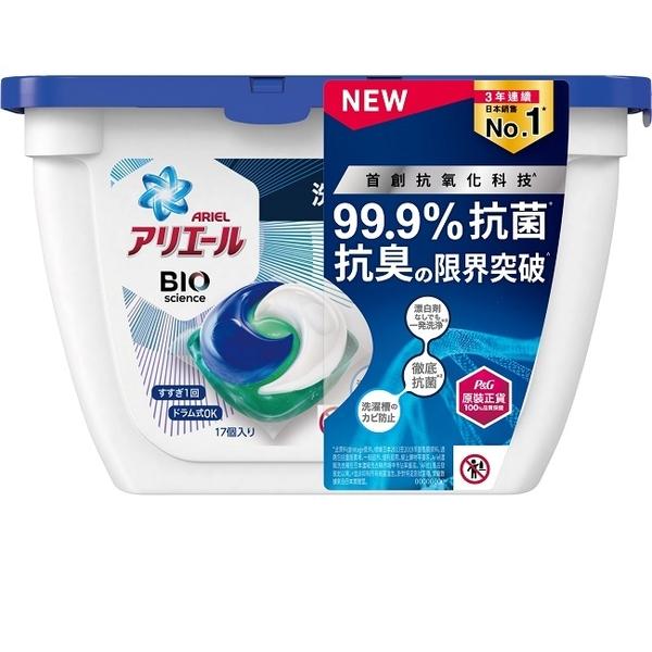 ARIEL 3D超濃縮抗菌洗衣膠囊17顆盒裝
