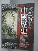 【書寶二手書T4/歷史_OND】被誤解的中國歷史_羅文興