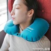 U型枕 自動充氣枕頭旅行護頸枕頸椎枕助睡眠保護脖子成人舒適吹氣 晶彩生活