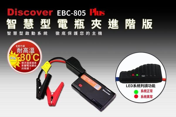Discover救車行動電源-80度智能強化版 EBC-805 Plus
