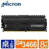 【綠蔭-免運】Micron Ballistix Elite 菁英版 D4 3466 16G(8G*2)超頻記憶體(雙通道)