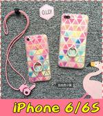 【萌萌噠】iPhone 6 / 6S (4.7吋)  簡約彩色三角保護殼 指環支架 全包軟邊 防摔 帶掛繩 手機殼 手機套