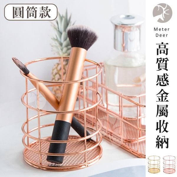 玫瑰金化妝品收納籃 圓筒款 筆筒刷具筒 桌面文具金屬簡約質感ins北歐風網格收納架-米鹿家居