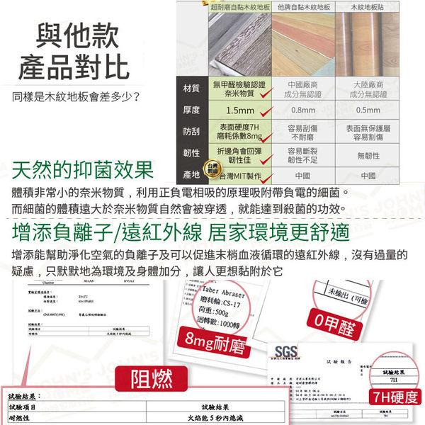 奈米超耐磨自黏木紋地板 12片裝 台灣製造 SGS 負離子裝潢地板貼【AH0602】《約翰家庭百貨