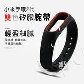 【妃凡】多色可選!小米手環 2代 雙色 矽膠 腕帶 手環 錶帶 智能手環 運動 彩色替換 126