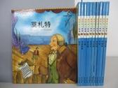 【書寶二手書T2/少年童書_RHU】世界名人故事-莫札特_安徒生_牛頓_達文西等_共11本合售
