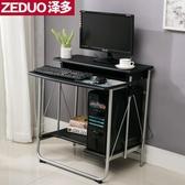 多功能電腦桌 多功能電腦桌台式家用簡約省空間迷你小型寫字桌書桌便  維多
