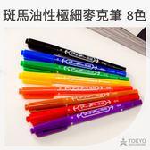 【東京正宗】日本 斑馬 ZEBRA 油性 極細 雙頭 麥克筆 8色組 細/極細 雙頭筆