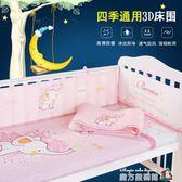嬰兒床圍套件夏季三明治3D網眼透氣兒童寶寶床幃新款通用可洗防撞 igo魔方數碼館