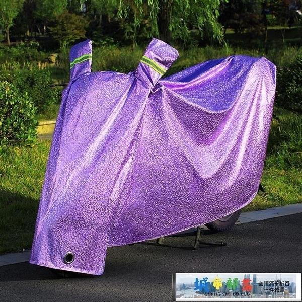 車罩 電動機車遮雨罩蓋布車罩車衣套電瓶防曬防雨罩通用加厚隔熱罩子 帶鎖 完美計畫 免運