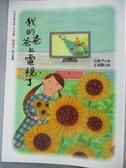 【書寶二手書T1/兒童文學_LME】我的爸爸上電視了_花格子