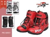 【尋寶趣】風火輪 Speed 中短靴 賽車靴 防摔靴 重機靴 賽車鞋 非鬼爪 防撞 PB-A007