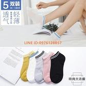 5雙丨襪子女短襪淺口潮日系隱形船襪夏季薄款棉女士襪子【時尚大衣櫥】
