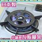 日本五德 瓦斯爐架 耐熱陶瓷 輔助架 小鍋具專用 日本製 該該貝比日本精品 ☆