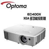 Optoma 奧圖碼 EC400X XGA多功能投影機 【免運+公司貨保固】加贈100吋手拉幕+HDMI線5米